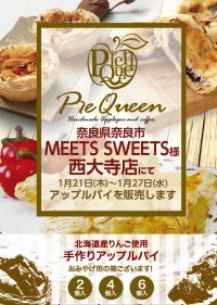 MEETS SWEETS様 西大寺店にてアップルパイを販売します