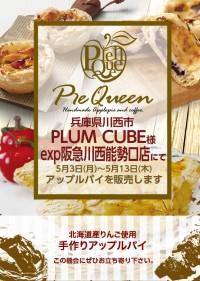 PLUM CUBE様 exp阪急川西能勢口店にてアップルパイを販売します