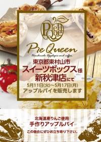 スイーツボックス様 新秋津店にてアップルパイを販売します