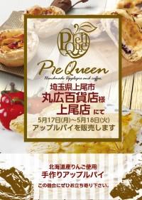 丸広百貨店様 上尾店にてアップルパイを販売します