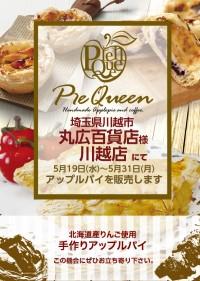 丸広百貨店様 川越店にてアップルパイを販売します