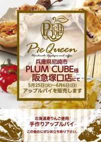 PLUM CUBE様 阪急塚口店にてアップルパイを販売します