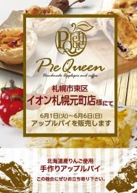 イオン札幌元町店様にてアップルパイを販売します