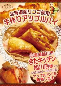 きたキッチン旭川店様にてアップルパイを販売します