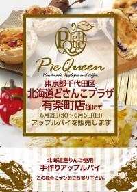 北海道どさんこプラザ 有楽町店様にてアップルパイを販売します