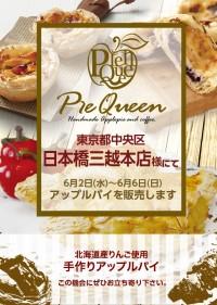 日本橋三越本店様にてアップルパイを販売します