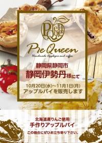 静岡伊勢丹様にてアップルパイを販売します