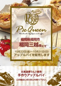 福岡三越様にてアップルパイを販売します