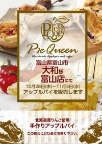 大和様 富山店にてアップルパイを販売します