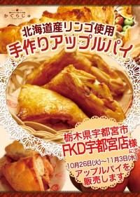 FKD宇都宮店様にてアップルパイを販売します