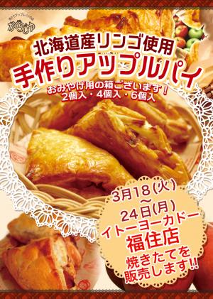 イトーヨーカ堂 福住店で販売いたします!