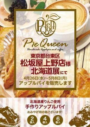 松坂屋上野店 北海道展様にてアップルパイを販売します