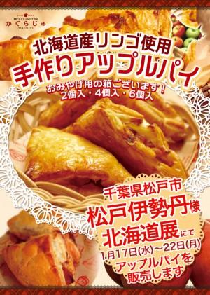 松戸伊勢丹様 北海道展にてアップルパイを販売します