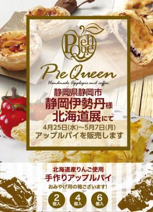 静岡伊勢丹様 北海道展にてアップルパイを販売します