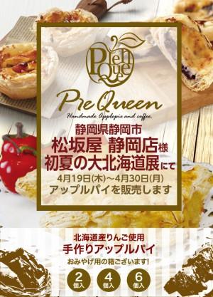 松坂屋 静岡店様 初夏の大北海道展にてアップルパイを販売します
