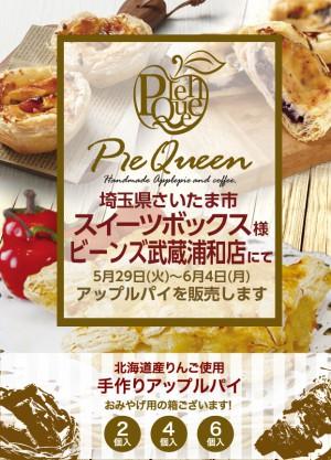 スイーツボックス様 ビーンズ武蔵浦和店にてアップルパイを販売します