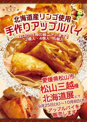松山三越様 北海道展にてアップルパイを販売します