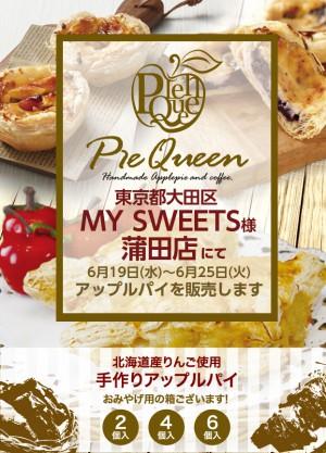 MY SWEETS様 蒲田店にてアップルパイを販売します
