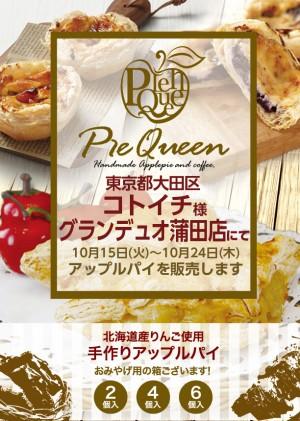 コトイチ様 グランデュオ蒲田店にてアップルパイを販売します