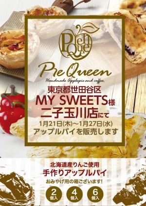 MY SWEETS様 二子玉川店にてアップルパイを販売します