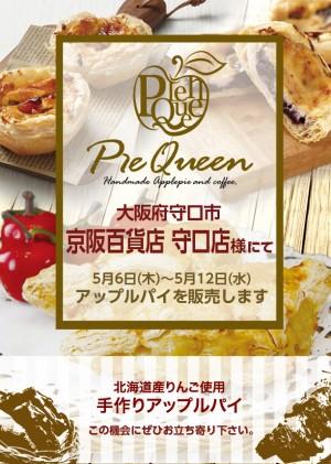 京阪百貨店 守口店様にてアップルパイを販売します