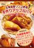 札幌競馬場内ポロコカフェにてアップルパイの販売を致します