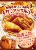 福岡三越『秋の北海道展』にてアップルパイを販売いたします