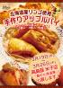 高島屋 米子店 「春の北海道展」に出展いたします