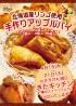 丸井今井札幌店 きたキッチン『春のスイーツフェア』に出展いたします
