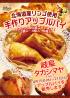 岐阜タカシマヤさんにてアップルパイを販売いたします