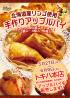 トキハ本店さんにてアップルパイを販売いたします