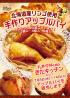 丸井今井札幌店 きたキッチンさんにてアップルパイを販売します