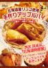 西武 筑波店さん 『北海道物産展』にてアップルパイを販売します
