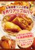 近鉄百貨店 草津店さん 『北海道物産展』にてアップルパイを販売します