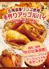 福岡三越様 『秋の北海道展』にてアップルパイを販売します