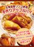丸井今井 札幌きたキッチン様にてアップルパイを販売します