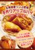 トキハ本店様 『秋の北海道展』にてアップルパイを販売します