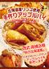 西武 高槻店さん『秋の北海道展』にてアップルパイを販売します