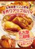 名古屋三越様にてアップルパイを販売します