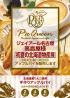 ジェイアール名古屋  高島屋様『初夏の北海道物産展』にてアップルパイを販売します