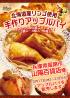 兵庫県姫路市  山陽百貨店様にてアップルパイを販売します