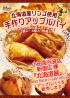 小田急百貨店 新宿店様 北海道展にてアップルパイを販売します