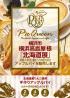横浜高島屋様 北海道展にてアップルパイを販売します