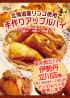 伊勢丹立川店様にてアップルパイを販売します