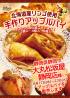大丸松坂屋静岡店様にてアップルパイを販売します
