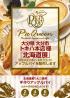 トキハ本店様 北海道展にてアップルパイを販売します