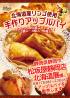 松坂屋静岡店 北海道展様にてアップルパイを販売します
