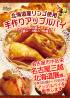 名古屋三越 北海道店様にてアップルパイを販売します