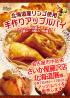 さいか屋藤沢店 北海道店様にてアップルパイを販売します