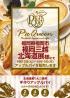 福岡三越 北海道展様にてアップルパイを販売します